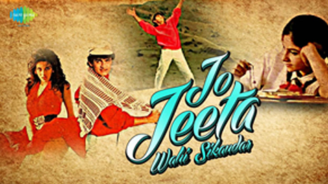 TWENTY-FOUR YEARS LATER JO JEETA WAHI SIKANDAR CAST TO REUNITE AT THE JIO MAMI MOVIE MELA WITH STAR